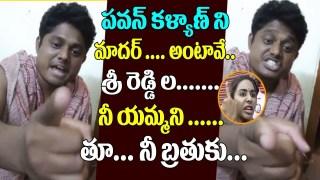 Pawan Kalyan Fan Super Counter to Sri Reddy || Pawan Kalyan Issue