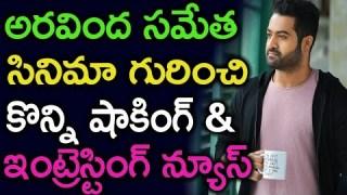 అరవింద సమేత సినిమా గురించి తెలియని నిజాలు | Aravinda Sametha Movie Unknown Facts