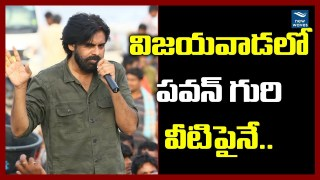 Janasena Pawan Kalyan To focus on these Issues In Janasena Porata Yatra At Vijayawada