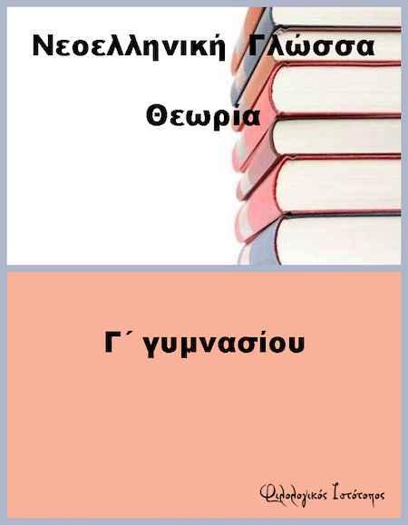 Ορισμός και υπώνυμα (θεωρία)