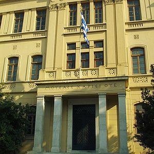 Αριστοτέλειο Πανεπιστήμιο Θεσσαλονίκης (Σχολές-τμήματα)