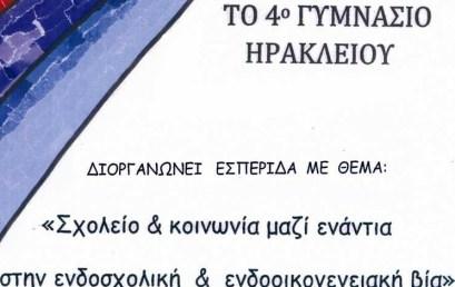 Πρόσκληση προς τα σχολεία Ν. Ηρακλείου