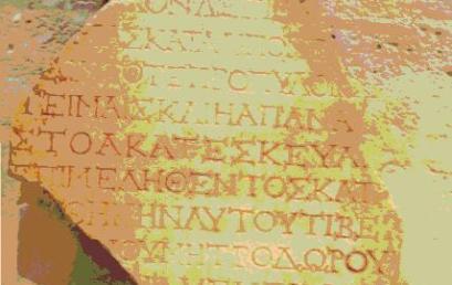 Φωνολογία της Αρχαίας Ελληνικής γλώσσας