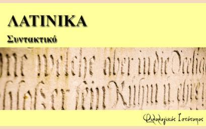 Λατινικά: Αντικείμενο – συνδετικά ρήματα