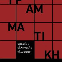 grammatiki arxaias ellinikis