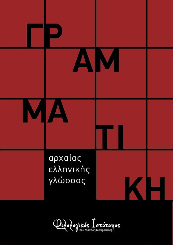 Γραμματική Αρχαίας Ελληνικής Γλώσσας: Ασκήσεις στα ανώμαλα ουσιαστικά