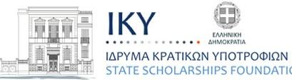 ΙΚΥ:Πρόγραμμα υποτροφικών και εργασίας