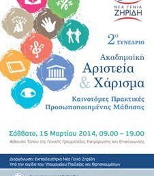 Εκπαιδευτικό Συνέδριο των Εκπαιδευτηρίων «Νέα Γενιά Ζηρίδη»