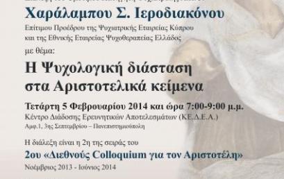 2ος κύκλος του Διεθνούς Colloquium για τον Αριστοτέλη