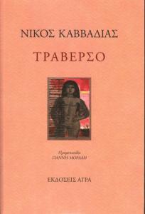 """Σύντομο υπόμνημα στο ποίημα """"Πικρία"""" του Νίκου Καββαδία"""