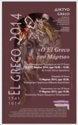 ekdilosi el greco