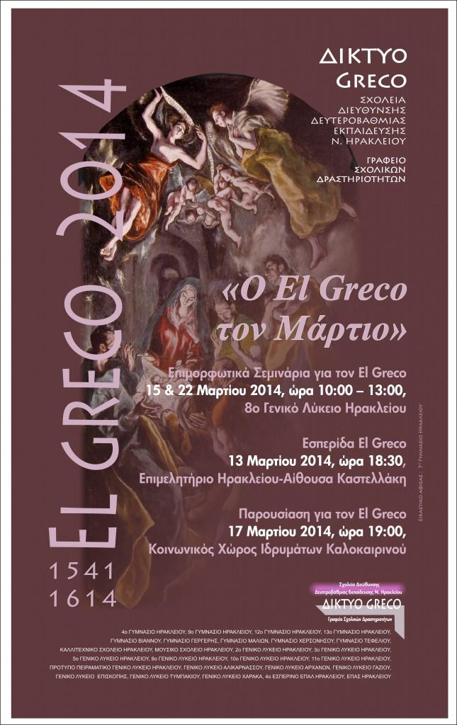 Ο El Greco τον Μάρτιο