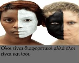 21η Μαρτίου – Διεθνής Ημέρα για την εξάλειψη των Φυλετικών Διακρίσεων και του Ρατσισμού
