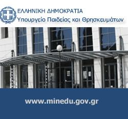 Απαντήσεις ΥΠΑΙΠΘ στον κ. Νίκο Χατζηνικολάου