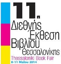 ΤΟ ΜΕΤΑΙΧΜΙΟ ΚΑΙ ΤΟ ΟΞΥΓΟΝΟ στην 11η Διεθνή Έκθεση Βιβλίου Θεσσαλονίκης