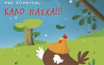Καλό Πάσχα από τις εκδόσεις ΜΕΤΑΙΧΜΙΟ