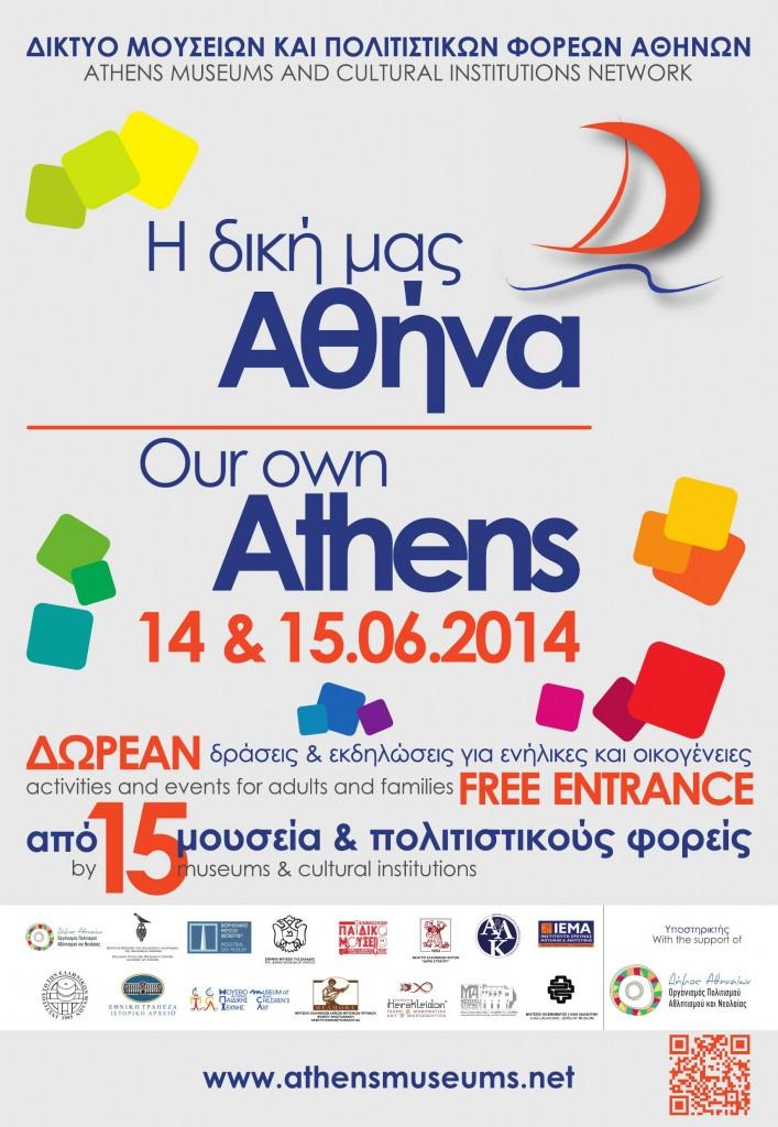 """""""Η Δική μας Αθήνα"""": Κοινή δράση του Δικτύου Μουσείων και Πολιτιστικών Φορέων Αθηνών"""