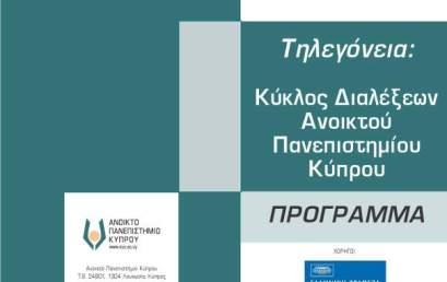 """Σειρά διαλέξεων """"Τηλεγόνεια"""" (ΑΠΚΥ): (1) Θέματα ελληνικής και ρωμαϊκής αρχαιότητας"""
