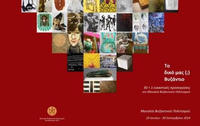 Περιοδική έκθεση «Το δικό μας (;) Βυζάντιο, 30+1 εικαστικές προσεγγίσεις στο ΜΒΠ»