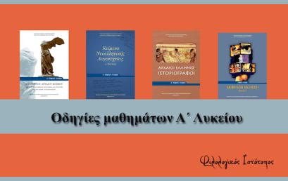 Οδηγίες για τη διδακτέα – εξεταστέα ύλη των μαθημάτων Α΄ Λυκείου (2014-2015)