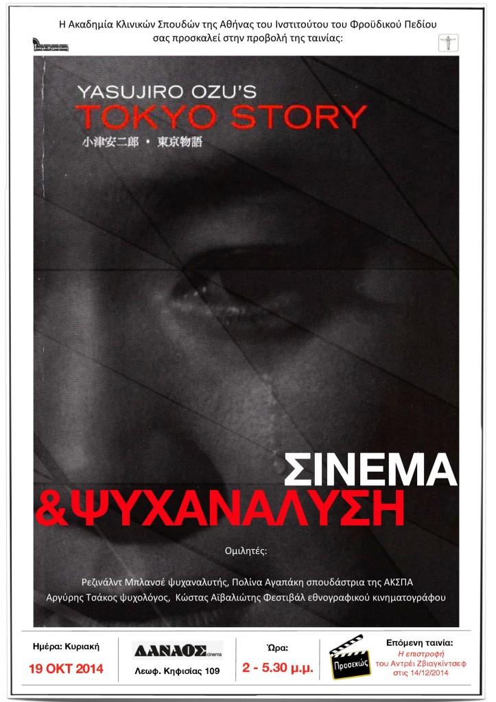 """Tokyo story"" του Yasujiro Ozu"
