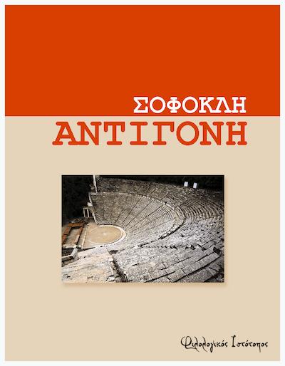 Αξιολόγηση Αρχαίας Ελληνικής Γλώσσας και Γραμματείας Β´ Λυκείου Γενικής Παιδείας