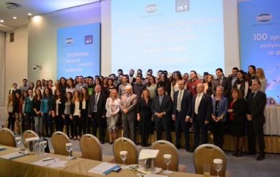Πανηγυρική Έναρξη Προγράμματος υποτροφιών με ένταξη στην αγορά εργασίας «2+2» από το ΙΚΥ και την ΕΤΕ