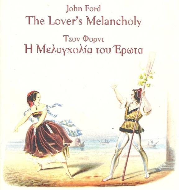 John Ford, «Η Μελαγχολία του Έρωτα», σκην. Αύρας Σιδηροπούλου