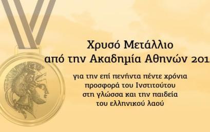 Χρυσό Μετάλλιο στο Ινστιτούτο Νεοελληνικών Σπουδών ΑΠΘ