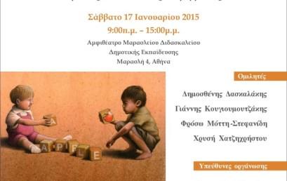"""Ημερίδα """"Παιδιά, Έφηβοι, Νέοι σε Καιρούς Φτώχειας και Κρίσης: Έρευνες, Διαπιστώσεις, Παρεμβάσεις"""""""