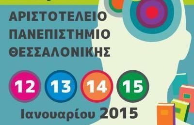 Οι Σπουδές στο Αριστοτέλειο Πανεπιστήμιο Θεσσαλονίκης