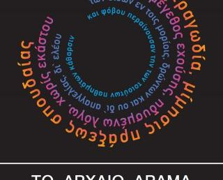 1ο Διεθνές Φόρουμ «Το Αρχαίο Δράμα στην Εκπαίδευση: σκέψεις – θέσεις – αντιθέσεις»