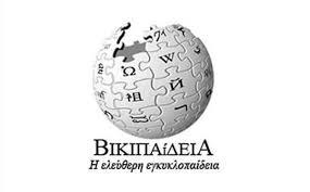 Εργαστηριακό σεμινάριο συγγραφής άρθρου στη Βικιπαίδεια