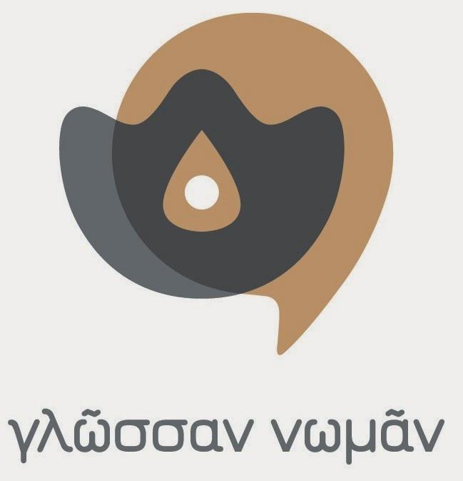 Εγγραφές για τις Εξετάσεις Πιστοποίησης Επάρκειας της Ελληνομάθειας Μαΐου 2018
