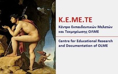Πρόσκληση για την Ομάδα Εργασίας ΚΕΜΕΤΕ για την ΤΕΕ