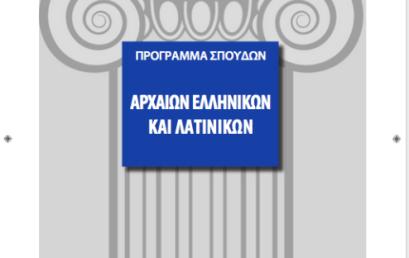 Μεταρρύθμιση και αντιμεταρρύθμιση στο μάθημα των Αρχαίων Ελληνικών (Κύπρος)