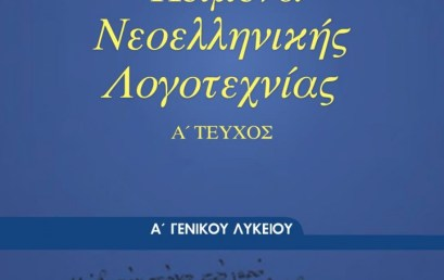 Οδηγίες για την εξέταση του μαθήματος της Νέας Ελληνικής Λογοτεχνίας στην Α΄ Τάξη ΓΕΛ