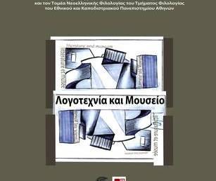 Στ' Συνέδριο της Ελληνικής Εταιρείας Γενικής και Συγκριτικής Γραμματολογίας