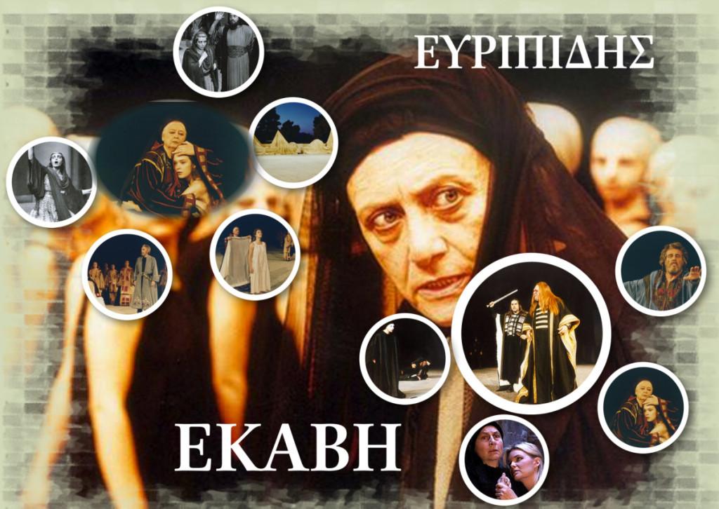 Για την «Εκάβη» του Ευριπίδη (4): Τρία επιμέρους σημεία