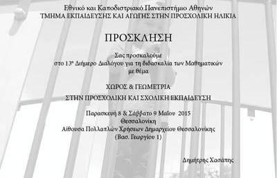 """Συνέδριο με θέμα """"Χώρος και Γεωμετρία στην Προσχολική και Σχολική Εκπαίδευση"""""""