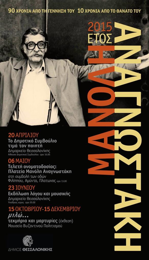Εκδήλωση τιμής για τον Μανόλη Αναγνωστάκη