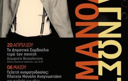 Έτος Μανόλη Αναγνωστάκη-τελετή ονοματοδοσίας: Πλατεία Μανόλη Αναγνωστάκη