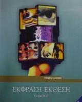 ekfrasi-ekthesi