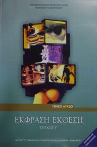 Θέματα 2015 – Νεοελληνική Γλώσσα – ΕΠΑΛ