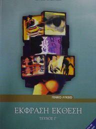 Θέματα 2015 – Νεοελληνική Γλώσσα – Ημερήσιο Λύκειο – Εσπερινό Λύκειο (Δ' τάξη) – (Επαναληπτικά)