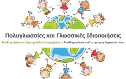 Πολυγλωσσίες και Γλωσσικές Ιδιοποιήσεις: Επιστημονική Ημερίδα