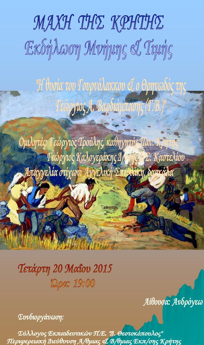 «Εκδήλωση για τη Μάχη της Κρήτης – Η θυσία του Γουρνόλακκου»