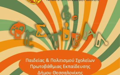 6ο Φεστιβάλ Παιδείας και Πολιτισμού Σχολείων Πρωτοβάθμιας Εκπαίδευσης του Δήμου Θεσσαλονίκης