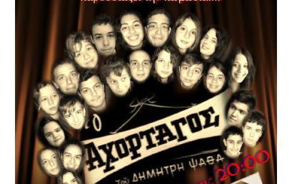 Θεατρική Παράσταση από το Γυμνάσιο Αλικαρνασσού
