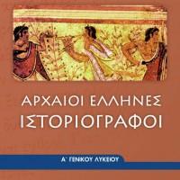 Arxaioi-Ellines-Istoriografoi_A-Lyk_BM